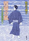 西南の嵐―銀座開化おもかげ草紙 (新潮文庫)