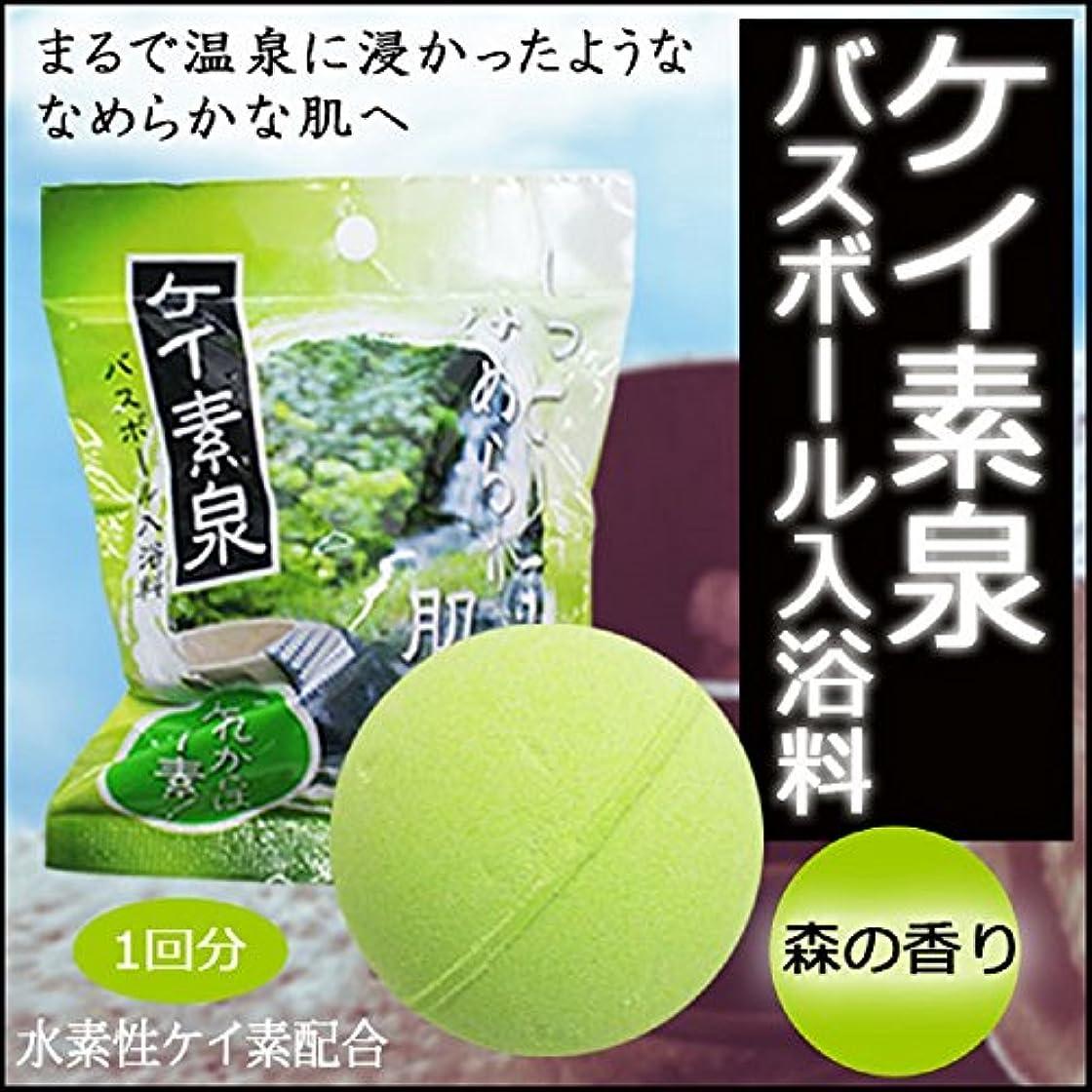 ケイ素泉 バスボール入浴料 10個セット