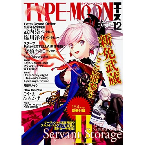 TYPE-MOONエースVOL.12 (カドカワムック)