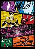 坂本ですが? 2017年度カレンダー CL-0120
