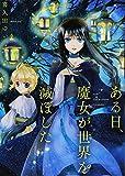 ある日、魔女が世界を滅ぼした / 喜久田ゆい のシリーズ情報を見る