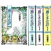 風と木の詩  【コミックセット】