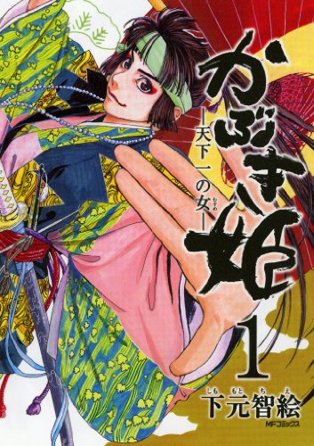 かぶき姫 ―天下一の女―1 (MFコミックス フラッパーシリーズ)