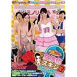 女体化スキン3~皮を被って異性に変身~アイドルの皮編 [DVD]