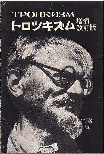 トロツキズム (1971年) | 対馬 ...