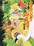 カラワンギ・サーガラ 完全版 / 津守 時生 のシリーズ情報を見る