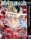 銀河英雄伝説 16 (ヤングジャンプコミックスDIGITAL)
