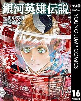 銀河英雄伝説 第01-16巻 [Ginga Eiyuu Densetsu vol 01-16]
