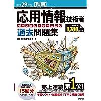 平成29年度【秋期】応用情報技術者 パーフェクトラーニング過去問題集 (情報処理技術者試験)