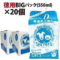 【徳用】ペット用高濃度水素水 スパペッツBIGパック 【550ml×20本】