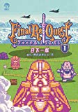 Final Re:Quest ファイナルリクエスト / 日下 一郎 のシリーズ情報を見る