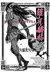 鎧光赫赫<鎧光赫赫> (ビームコミックス(ハルタ))