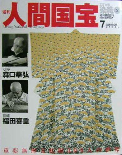 週刊人間国宝 7 工芸技術 染織2 2006年7月16日号 (週刊朝日百科, 7)