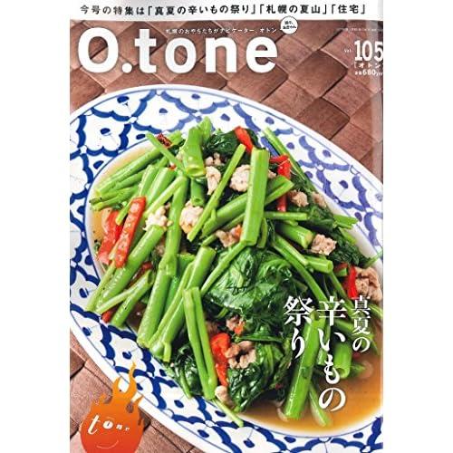 O.tone[オトン]Vol.105(真夏の辛いもの祭り)[雑誌]