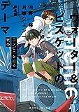 ウォーター&ビスケットのテーマ1 コンビニを巡る戦争 (角川スニーカー文庫)
