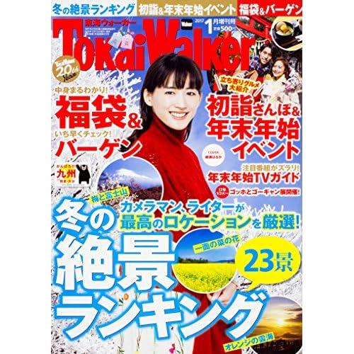 東海ウォーカー2017年1月増刊号