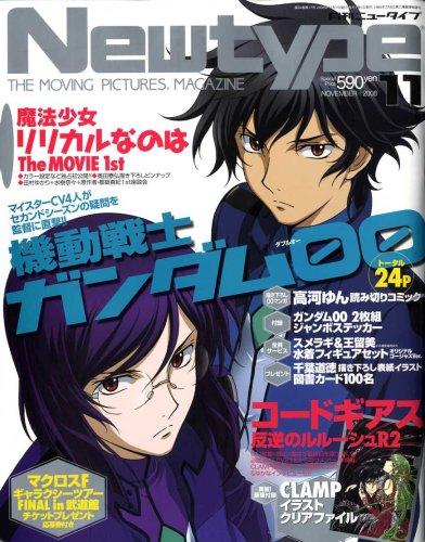 Newtype (ニュータイプ) 2008年 11月号 [雑誌]の詳細を見る