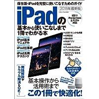 iPadの基本から使いこなしまで1冊でわかる本 三才ムック vol.983