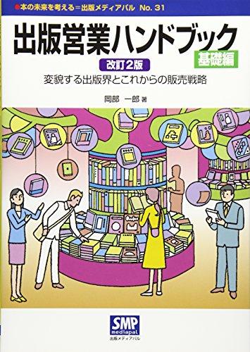 出版営業ハンドブック 基礎編―変貌する出版界とこれからの販売戦略 (本の未来を考える=出版メディアパル)