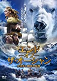 エンド・オブ・ザ・オーシャン 北極海と勇者の冒険[DVD]