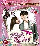 あなたを愛してます〈コンプリート・シンプルDVD-BOX5,000円シリーズ〉【期間...[DVD]