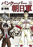 バンクーバー朝日軍(5) (ビッグコミックス)
