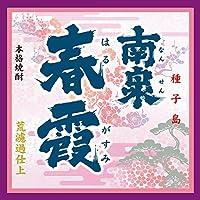 【がんこ蔵の最高傑作】南泉春霞(はるがすみ) 25度 1.8L