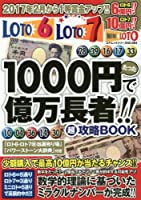 たった1000円で億万長者!!超攻略BOOK (コアムックシリーズ)