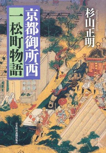 京都御所西 一松町物語