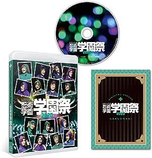 BD『ミュージカル「忍たま乱太郎」第10弾 忍術学園学園祭』 [Blu-ray]