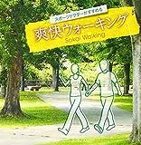 Amazon.co.jpスポーツドクターがすすめる 爽快ウォーキング