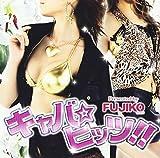 キャバ☆ヒッツ!!-Presented by FUJIKO JAPAN(DVD付)