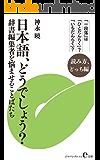 日本語、どうでしょう?~読み方、どっち編: 辞書編集者を悩ませることばたち (ジャパンナレッジe文庫)