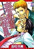 春吹雪 桜嵐 (アクアコミックス)