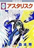 アスタリスク(7) (冬水社・いち*ラキコミックス) (いち・ラキ・コミックス)