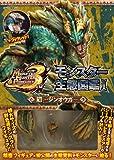 モンスターハンターポータブル3rdモンスター生態図鑑 1 (カプコンオフィシャルブックス)