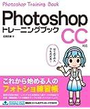 Photoshopトレーニングブック CC対応