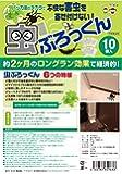【広島テレビコラボ商品】ハッカ油使用 虫ぶろっくん 10個セット ハッカ油の力で不快な害虫を寄せ付けない