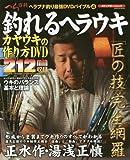 釣れるヘラウキ (メディアボーイMOOK ヘラブナ釣り最強DVDバイブル 4)
