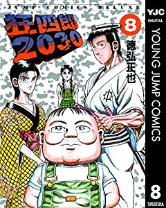 狂四郎2030 8 (ヤングジャンプコミックスDIGITAL)