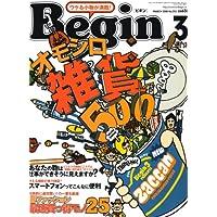Begin (ビギン) 2008年 03月号 [雑誌]