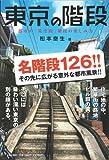 東京の階段―都市の「異空間」階段の楽しみ方