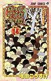 ギャグマンガ日和 14 増田こうすけ劇場 (ジャンプコミックス)