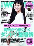 日経WOMAN2016年6月号