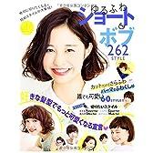 ゆるふわショート&ボブVol.6 (NEKO MOOK)