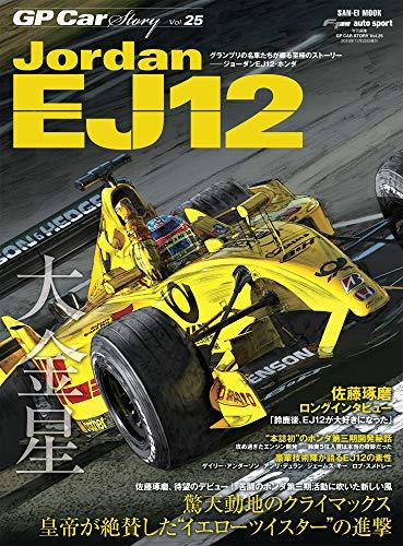 GP CAR STORY Vol.25 Jordan EJ12 (サンエイムック)