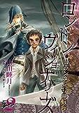 コランタン号の航海 ~ロンドン・ヴィジョナリーズ~(2) (ウィングス・コミックス)