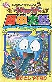 うちゅう人田中太郎 (12) (てんとう虫コミックス―てんとう虫コロコロコミックス)