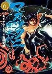 マガツクニ風土記 6 (ビッグコミックス)