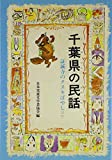 千葉県の民話―証誠寺のタヌキばやしほか (県別ふるさとの民話 (21))